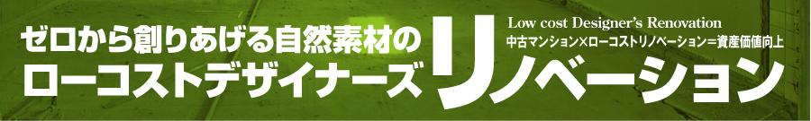 横浜リノベーションが選ばれる理由