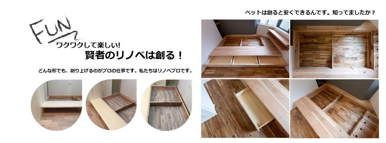 横浜でマンションリノベーション・戸建てリノベーションは造作家具もデザインに落とし込みます