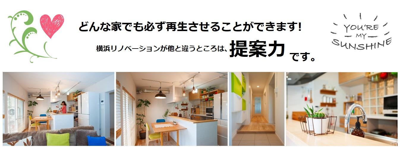 リノベーション専門で横浜・湘南地域を中心にライフスタイルに合わせたおしゃれなデザインと提案力が強み