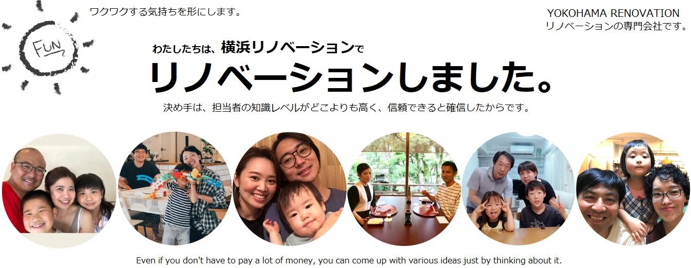 横浜のリノベーション専門会社で、海外デザインや店舗設計ノウハウを住宅に取り入れます