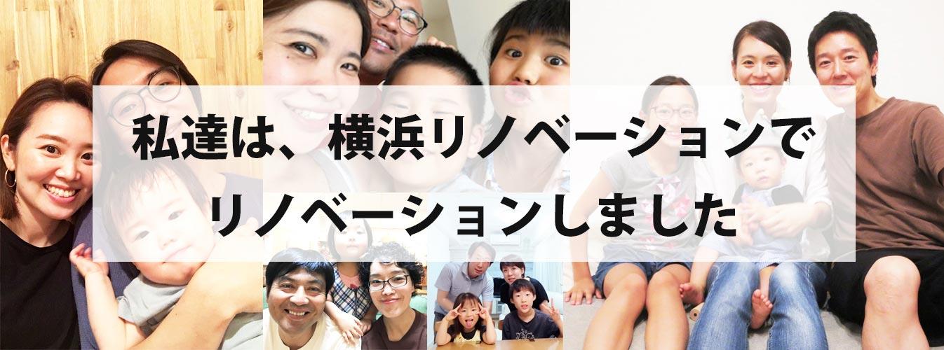 ご家族ごとのクライアント様の笑顔画像|横浜リノベーション